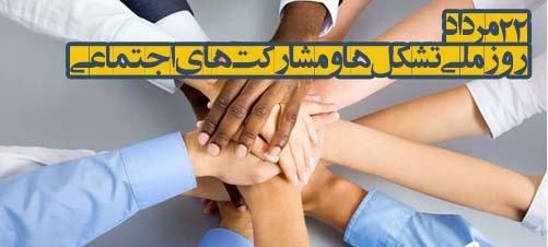 همایش روز ملی تشکل ها و مشارکت های  اجتماعی در روستای روئین برگزار شد