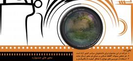"""فراخوان نخستین جشنواره ملی عکس دانشجویی """"کشاورز.روستا.زندگی"""""""
