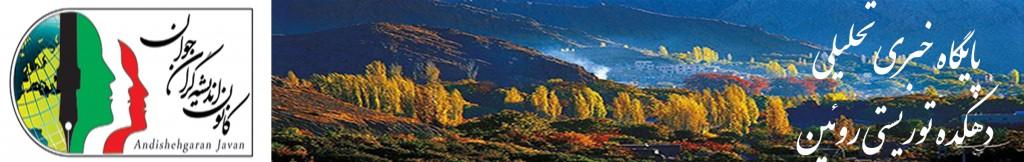 پایگاه خبری روستای روئین